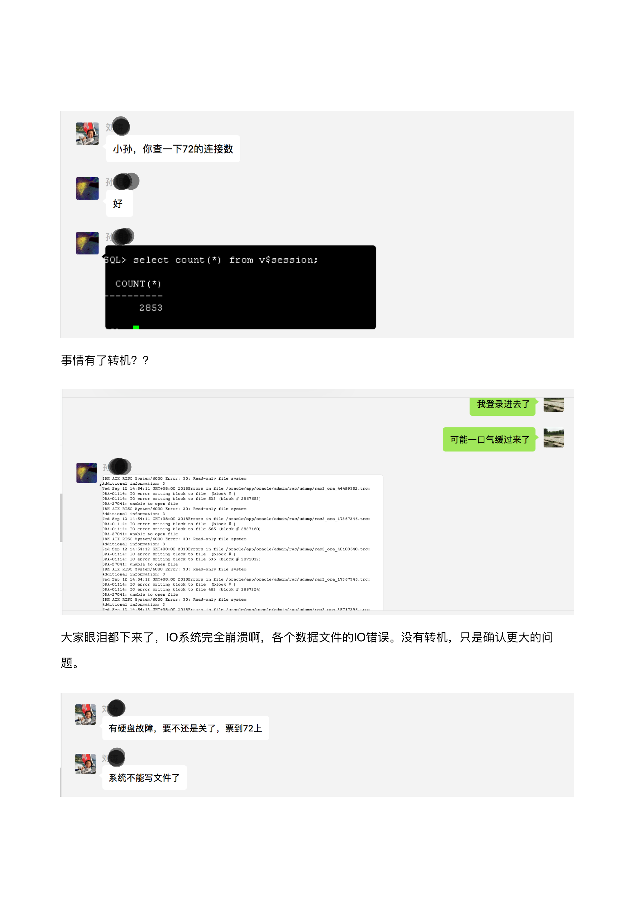 66d12deb2 保险核心系统运维惊魂记– 北京星图伟业信息技术有限公司